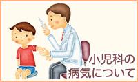 小児科の病気について