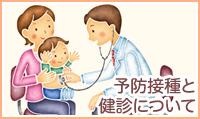 予防接種と検診について